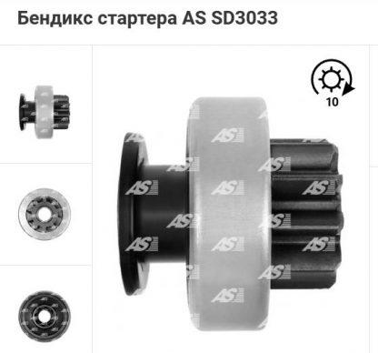Бендикс стартера AS SD3033